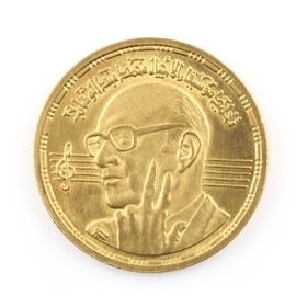 1991 Arab Republic of Egypt Five Pounds Gold coin: A 1991 Arab Republic of Egypt five pounds gold coin. The obverse features the bust of Mohammed Abdel Wahab (singer and composer) facing left. Metal content: 87.5% gold. The reverse has Islamic writing and they Islamic year 1412 and 1991. Reeded edge. Diameter: 34 mm. Weight: 26 grams. Very good condition.