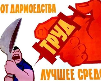 Vintage 1966 Russian Propaganda Poster