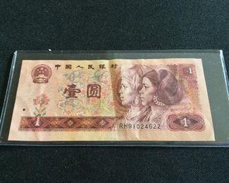 1980 China Zhongguo Renmin Yinhang 1 Yuan.