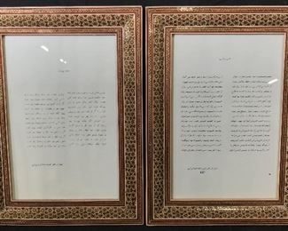 Pair Framed Hebrew Text