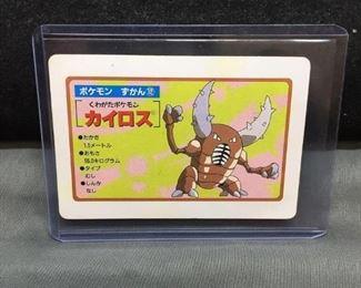 Very Rare Early Japanese Pokémon PINSIR Trading Card