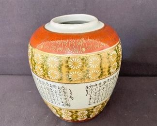 Asian Cloisenne Ginger Jar hand painted. $15