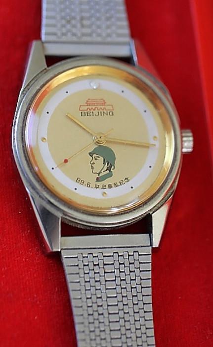 Beijing watch, vintage