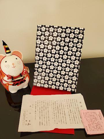 Japanese Christmas mouse